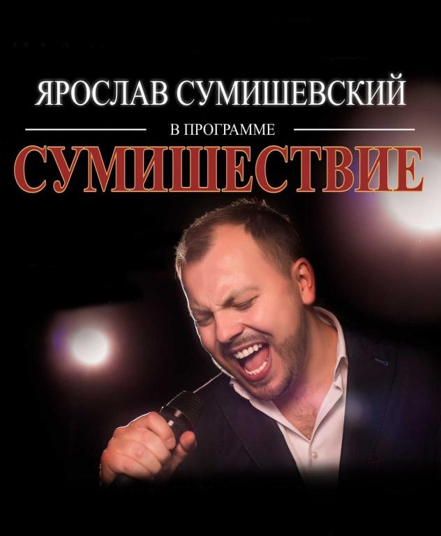 Купить билет на концерт ярослава сумишевского в москве афиша уфа театр март 2017