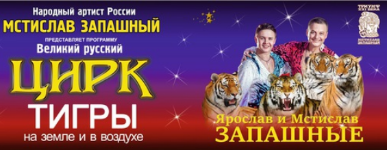 Билеты в цирк купить запашные томск ария билеты на концерт в ставрополе