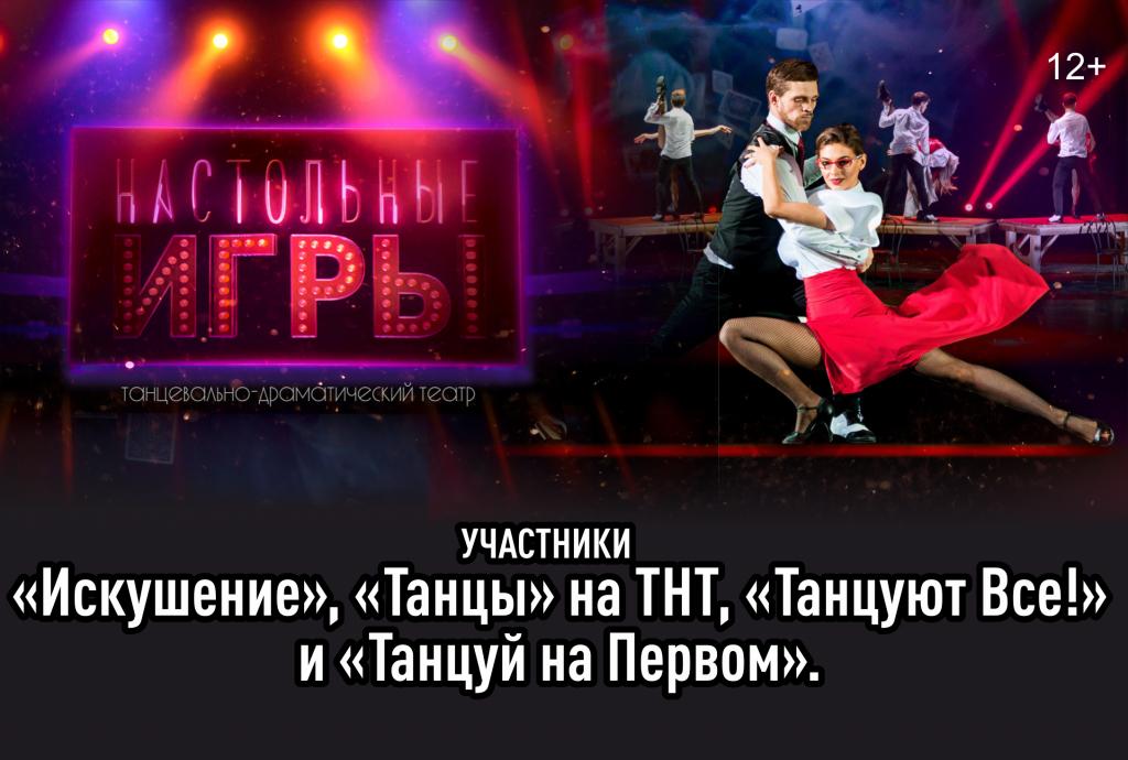 Танцевальные шоу купить билеты афиша театров на июль екатеринбург