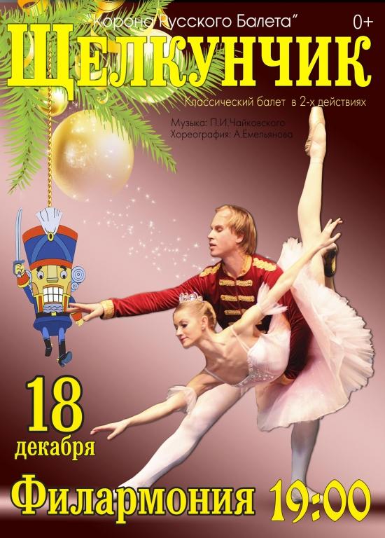 Купить билеты на балет саратов астраханский драматический театр афиша на июль 2017